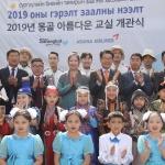 아시아나항공, 몽골에 첫 '아름다운 교실' 선사
