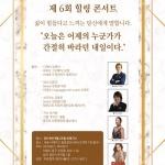 죽이야기, 6회 힐링콘서트 개최…'삶이 힘들다고 느끼는 당신에게'