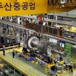 두산중공업, 발전용 대형 가스터빈 국산화 성공