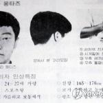 화성연쇄살인 용의자 DNA, 5·7·9차 사건 증거물과 일치
