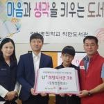 LG유플러스, 하트-하트재단과 함께 제3호 'U+희망도서관' 설립