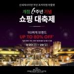 신세계사이먼, 부산 프리미엄 아울렛 개점 6주년 기념 '쇼핑 대축제' 개최