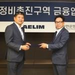 대림산업, 신한·우리은행과 7조원 규모 금융협약 체결