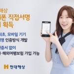 현대해상, '휴대폰 직접서명' 특허 획득