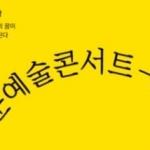 '인문예술콘서트 오늘' 인문·예술 분야 명사들 만난다
