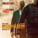 '북미 박스오피스 2주 연속 1위' 엔젤 해즈 폴른, 11월 국내 개봉 확정