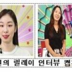 김연아-이승엽 등 '전설' 전국체전 릴레이 인터뷰 모인다
