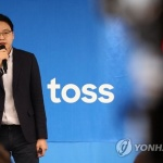 [송가영의 펜촉] 토스, '석연찮은' 금융업 진출 중단 번복