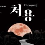 국립국악원 '처용' 다음달 개막