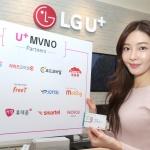 LG유플러스, 중소 알뜰폰 지원 프로그램 'U+MVNO 파트너스' 출범