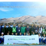 BC카드, 中 쿠부치 사막서 '2019 페이퍼리스 나무심기' 행사 실시