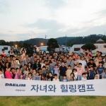 대림산업, 임직원 자녀와 함께하는 '힐링캠프' 진행