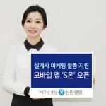 신한생명, UI 개편 마케팅 활동지원 플랫폼 'S온' 오픈