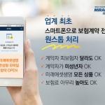 미래에셋생명, 업계 최초 스마트폰 '원스톱' 보험 청약