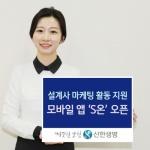 신한생명, 설계사 마케팅 활동 지원 플랫폼 'S온' 오픈