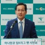 """지성규 KEB하나은행장 """"DLF 손실 죄송…소비자 보호 최선다할 것"""""""