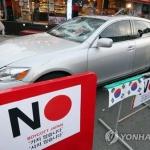 9월 일본차 판매 60% 급감…점유율 3분의 1토막