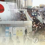 일본여행 급감에 日생산유발 감소액 3500억원