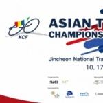 아시아트랙사이클선수권대회, 진천서 개막