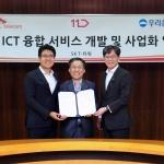 우리은행, SK텔레콤∙11번가와 '혁신금융서비스 개발' MOU
