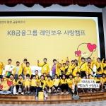 KB금융, 다문화 아동 위한 'KB레인보우사랑캠프' 개최