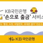 KB국민은행, '손으로 출금' 서비스 확대 시행