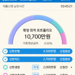 신한금융, '스마트대출마당' 리뉴얼 오픈
