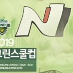 프로축구 전북, '2019 그린스쿨 컵 대회' 개최