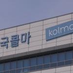 한국콜마, 윤 회장 논란에 불매운동...실적 '불똥'