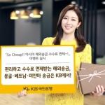 KB국민은행, 아시아 송금 수수료 면제 이벤트 실시