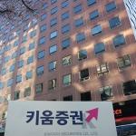 키움증권, 3분기 개인 국내주식 거래대금 점유율 30% 돌파