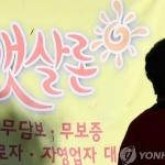 """햇살론 대위변제액 1년반새 3배…""""상환력 떨어진 서민 늘어"""""""
