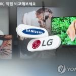 삼성·LG, 한국전자전서 또 '8K TV'로 격돌