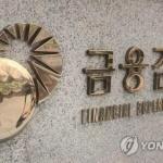 """금감원장 """"키코 분쟁 이르면 이달 분조위 상정"""""""