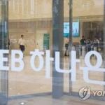 """하나은행, DLF 관련자료 삭제…""""금감원 복구중"""""""