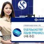 신한은행, 인공지능기반 컨택서비스 도입