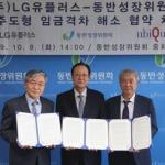 LG유플러스, 중소협력사 동반성장에 2222억원 지원
