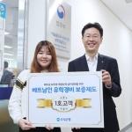 우리은행, '베트남 어학연수생 유학경비 보증제도' 1호 고객행사