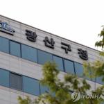 '심의위원 명단유출' 광주 광산구, 1금고 운영기관 재선정
