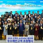 NH농협은행, '고객의 소리 협의회' 우수제안고객 초청행사 개최