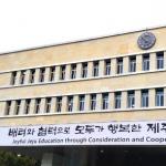 '제주유스아트페스티벌' 4·3평화공원서 개최