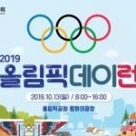 서울·평양 올림픽 유치 기원 마라톤 대회