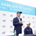 한국씨티은행, PGA 김시우 프로골퍼 초청 행사 진행