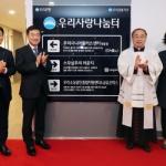 우리은행, 소상공인 위한 '우리사랑나눔 복합센터' 개설