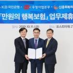 KB국민은행, 취약계층에 '공익보험 무료가입' 지원