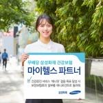 삼성화재, 건강증진형 보험 '마이헬스 파트너' 출시