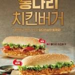 버거킹, 닭다리살 통째로 든 '통다리치킨버거' 출시