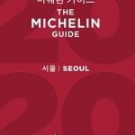 '미식 지침서' 미쉐린 가이드 서울 2020, 내달 14일 발표