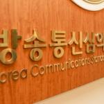 롯데홈쇼핑, 소모품 유상 구매 정보 누락으로 '법정제재'