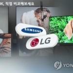 삼성·LG, 또 TV 신경전…QLED '해체'에 OLED '번인' 지적